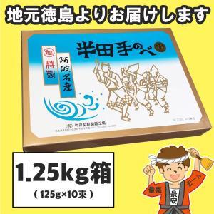 半田そうめん (手のべ) 1.25kg(125g×10束)竹田製麺 ギフト包装可 徳島より発送 手延...
