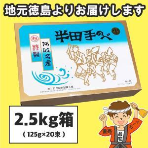 半田そうめん (手のべ)  2.5kg(125g×20束)竹田製麺 ギフト包装可 徳島より発送 手延...