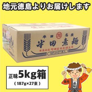 半田そうめん(高級めん) 5kg(187g×27束) 竹田製麺(のし 無料)【発送重量 5kg】codeB1|hakariurisaiyasu