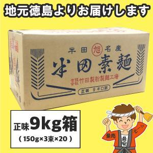 半田そうめん(高級めん) 9kg(150g×3束)×20袋 竹田製麺(のし 無料)