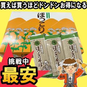 【2点まで送料均一】竹田製麺 阿波名産 ほっこりそば 1.6kg(200g×8束)【発送重量★ 2.5kg】|hakariurisaiyasu