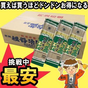 岡本製麺 阿波名産 祖谷そば 5kg(250g×20束)/ソバ/蕎麦/年越しそば【発送重量 5kg】codeB1|hakariurisaiyasu