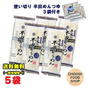 半田そうめん(手のべ) TS-20(90g×13束) 小野製麺(のし 無料) hakariurisaiyasu