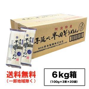 半田そうめん(手のべ) TS-30(90g×20束) 小野製麺(のし 無料)【発送重量★ 2.5kg...
