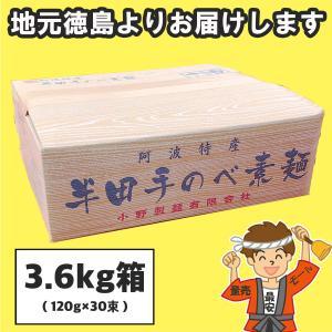 半田そうめん(手のべ) 4.32kg(120g×36束) 小野製麺(のし 無料)【発送重量 5kg】codeB1...