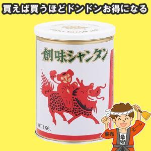 創味 シャンタン 1kg缶 中華料理調味料 創味食品工業(株)
