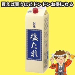 【2本まで送料均一】創味 塩たれ 2kg  <業務用>【発送重量★ 2.5kg】|hakariurisaiyasu