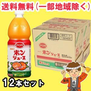 送料無料 POMポンジュース1L×2ケース(12本) えひめ飲料 ※北海道・東北・沖縄は別途送料がかかります|hakariurisaiyasu
