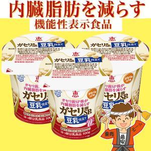 【24個まで送料均一】恵 megumi ガセリ菌 SP株 ヨーグルト 豆乳仕立て 12個 雪印メグミルク【発送重量★ 2.5kg】|hakariurisaiyasu