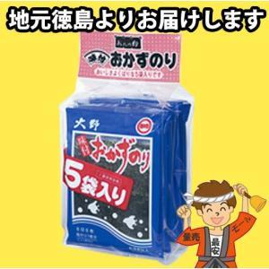 【10個まで送料均一】大野海苔 おかずのり(味付けのり) 5袋入 1個(徳島ご当地グルメ)【発送重量 500g】|hakariurisaiyasu