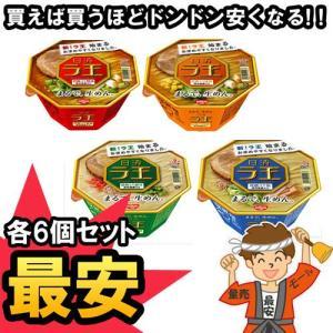 ラ王カップ(醤油・味噌・豚骨・塩)4種各6個セット 日清食品【発送重量 15kg】codeD1|hakariurisaiyasu