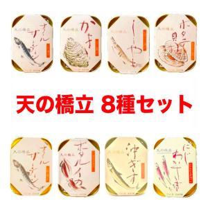 【送料無料】竹中缶詰  天の橋立  食べ比べ  8種 各1缶セット (オイルサーディン ほたるいか かきなど)【珍味】【缶詰】