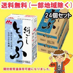 【送料無料】 森永乳業 絹ごしとうふ 290g×24個 長期保存可能豆腐 クール便配送 ※北海道、東北、沖縄地方は別途送料が掛ります