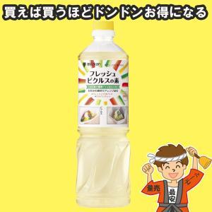 ミツカン フレッシュピクルスの素 1L【発送重量 1kg】codeA1 hakariurisaiyasu