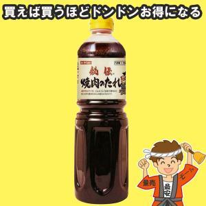 秘伝 焼肉のたれ 1.15kg ダイショー【発送重量 1kg】codeA1 hakariurisaiyasu