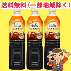 UCC おいしい カフェインレスコーヒー 無糖 900ml 12本入 無添加・香料・着色料・保存料不使用【発送重量 10kg】codeC1|hakariurisaiyasu