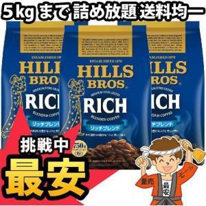 UCC 日本ヒルス リッチブレンド 750g(粉)×1袋【発送重量 1kg】codeA1|hakariurisaiyasu