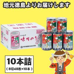 大野海苔 卓上味付のり 10本詰 【徳島ご当地グルメ】|hakariurisaiyasu