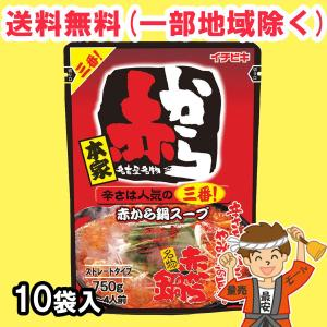 赤から鍋スープ 3番 ストレートタイプ 袋750g×10袋入 イチビキ (名古屋赤味噌) 送料無料(北海道・東北・沖縄除く)|hakariurisaiyasu