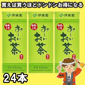 伊藤園 おーいお茶 緑茶紙 250ml×24本 お〜いお茶シリーズ【発送重量 5kg】codeB1|hakariurisaiyasu