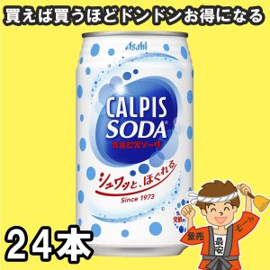 カルピスソーダ 350ml×24本入24本  乳酸菌飲料【発送重量 5kg】code B1|hakariurisaiyasu