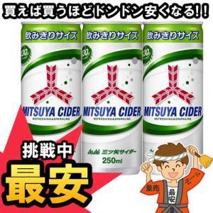 三ツ矢サイダー缶 250ml×30本 アサヒ飲料 【発送重量 5kg】codeB1|hakariurisaiyasu