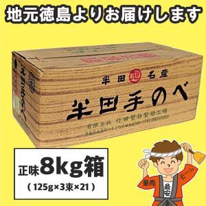 半田そうめん (手のべ) 正味 8kg箱 (125g×3束)×21個入り 竹田製麺 ギフト包装可 徳...