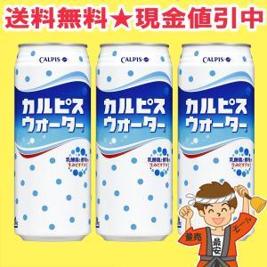 カルピスウォーター500g缶×24本 送料無料(北海道・東北・沖縄除く)|hakariurisaiyasu