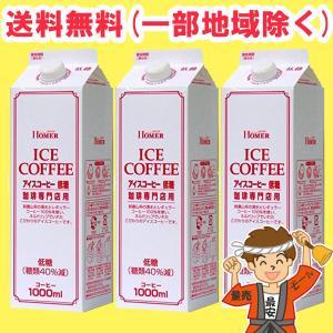 ホーマー アイスコーヒー低糖 1000ml紙パック×12本入★鈴鹿山系湧水を使用★【発送重量 10kg】codeC1|hakariurisaiyasu