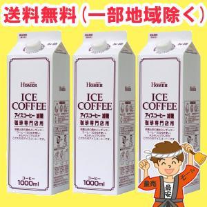 ホーマー アイスコーヒー加糖 1000ml紙パック×12本入★鈴鹿山系湧水を使用★【発送重量 10kg】codeC1|hakariurisaiyasu