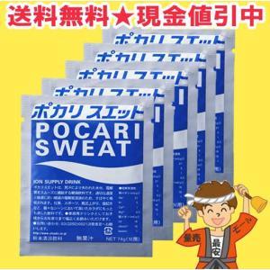 ポカリスエット 1L用 粉末 パウダー 5袋...の関連商品10