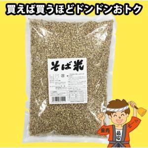 そば米 1kg 徳食【発送重量 1kg】codeA1|hakariurisaiyasu