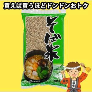 そば米 300g 徳食 【発送重量 500g】|hakariurisaiyasu