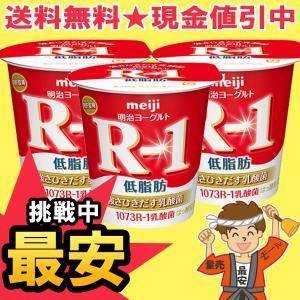 明治 R-1 ヨーグルト 食べるタイプ 低脂肪 ...の商品画像