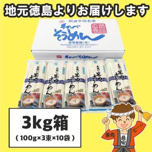 【2点まで送料均一】半田そうめん (手のべ) 3kg(100g×3束×10袋) 美馬製麺(のし 無料...