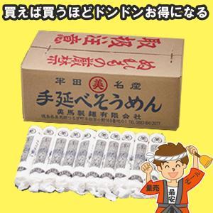 半田そうめん (手のべ) 7kg(140g× 50束入り) 美馬製麺【発送重量 5kg】codeB1