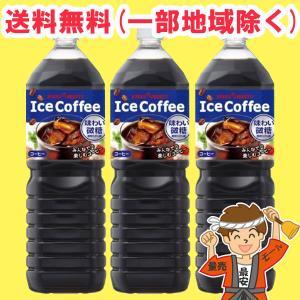ポッカサッポロ アイスコーヒー 味わい微糖 1.5L×8本入【発送重量 10kg】codeC1|hakariurisaiyasu