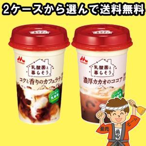 【2ケース選んで送料無料】森永 乳酸菌と暮らそう まとめ買い(コクと香りのカフェラテ 240ml 濃厚カカオのココア240ml)(チルド発送)|hakariurisaiyasu