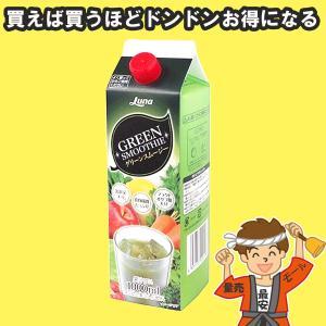 【5本まで送料均一】グリーンスムージー 1L( 10%混合果...
