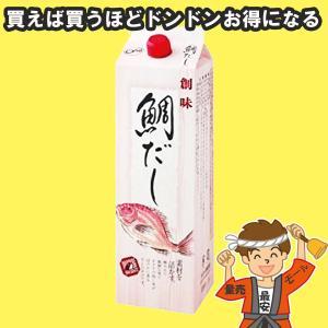 創味 鯛だし  1.8L <業務用 スープ>【発送重量★ 2.5kg】|hakariurisaiyasu