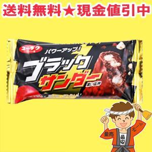 ブラックサンダー 1本×20個 有楽 【ポスト...の関連商品1