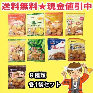 【送料無料】ミレービスケット 9種類 各1袋(合計9袋)セット(野村煎豆加工店 まじめなおかし )|hakariurisaiyasu