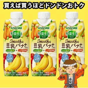 訳あり 野菜生活 スムージー 豆乳バナナ Mix  330ml×12本入 カゴメ まとめ買い【発送重量★ 2.5kg】 hakariurisaiyasu