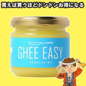 【10点まで送料均一】Ghee Easy ギー イージー 100g 1個 (EU オーガニック 認証 グラスフェッドバター ミラクルオイル) 【発送重量 500g】|hakariurisaiyasu