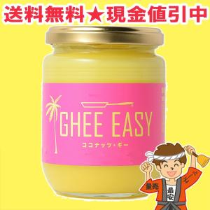 Ghee Easy ギー イージー ココナッツ 200g 1個 (EU オーガニック 認証 グラスフェッドバター 有機 ココナッツ オイル)  送料無料(北海道・東北・沖縄除く)