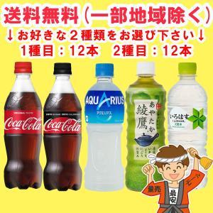 2種類(合計24本)選べる  コカ・コーラ製品 500ml まとめ買い (コーラ・コーラゼロ・アクエリアス・綾鷹・いろはす) 送料無料(北海道・東北・沖縄除く)|hakariurisaiyasu