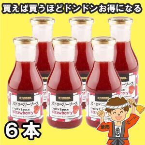 蔵王高原農園 フルーツソース ストロベリー 300g瓶×6本入 和歌山産業【発送重量★ 2.5kg】