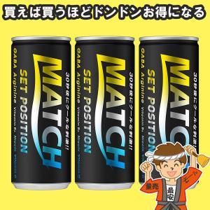 マッチ セットポジション 240ml缶×24本入 大塚食品 MATCH 【発送重量 5kg】codeB1|hakariurisaiyasu