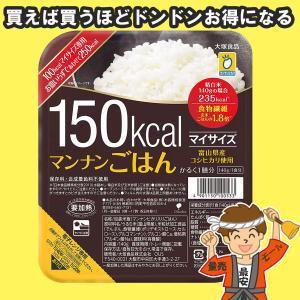 マンナンごはん マイサイズ 140g×24個 大塚食品 レトルトご飯(白飯) 【発送重量 5kg】codeB1|hakariurisaiyasu