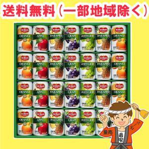 デルモンテ 100%果汁飲料ギフト KDF-30 送料無料(北海道・東北・沖縄除く)|hakariurisaiyasu